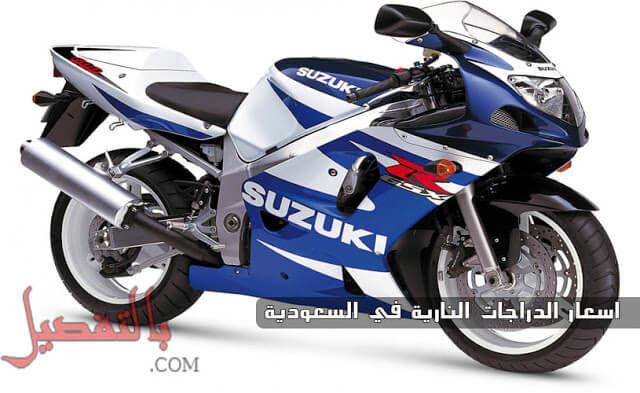 اسعار الدراجات النارية في السعودية سوزوكي 2019 - بالتفصيل