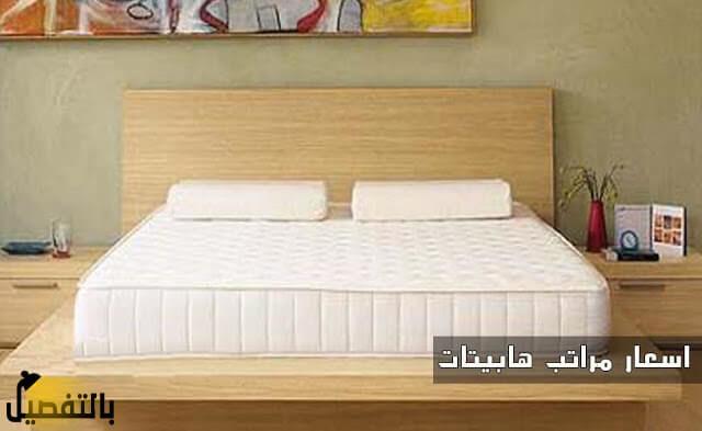 اسعار مراتب هابيتات 2019 في مصر جميع المقاسات - بالتفصيل
