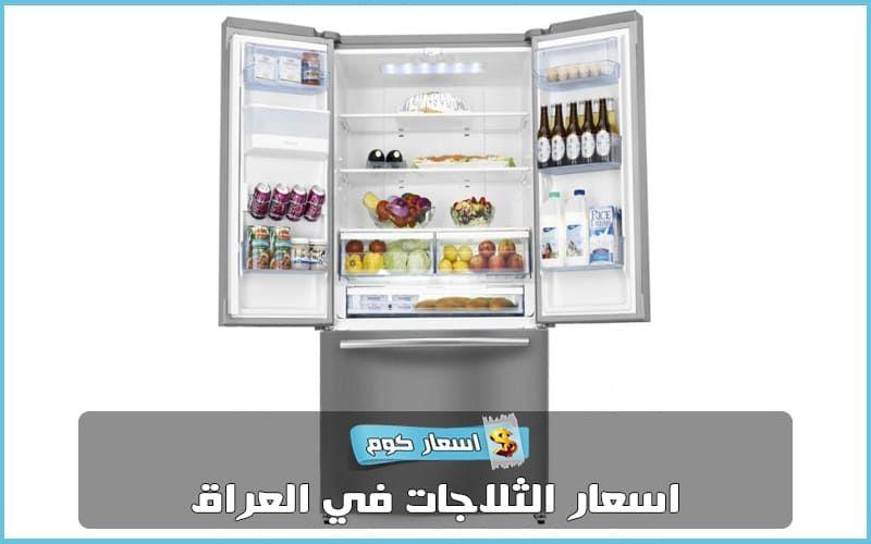 اسعار الثلاجات في العراق لعام 2019 بجميع الاحجام والماركات