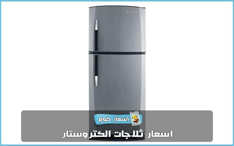 اسعار ثلاجات الكتروستار 2019 في مصر | جميع الاحجام