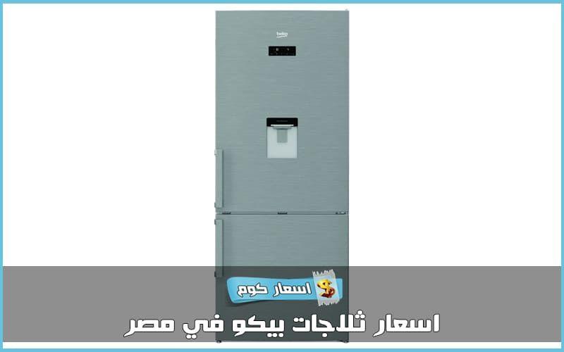 اسعار ثلاجات بيكو 2019 في مصر بجميع الأحجام