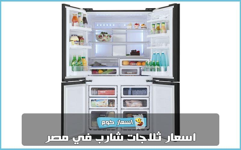 اسعار ثلاجات شارب 2019 في مصر بجميع الأحجام والمواصفات