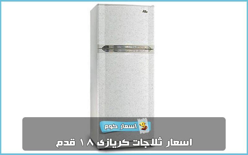 اسعار ثلاجات كريازى 18 قدم 2019 في مصر