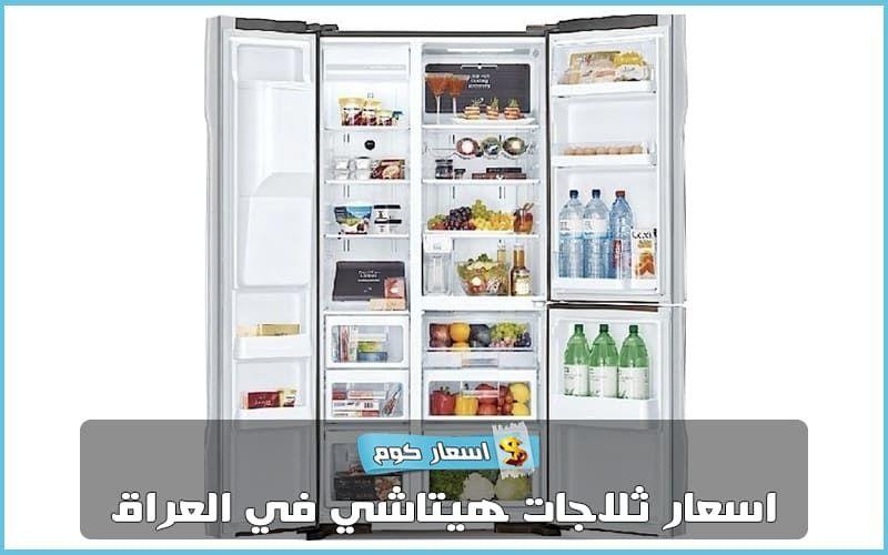 اسعار ثلاجات هيتاشي في العراق لعام 2019 جميع الماركات والأحجام