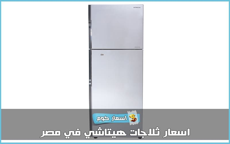 اسعار ثلاجات هيتاشي في مصر 2019 بجميع الاحجام والمواصفات