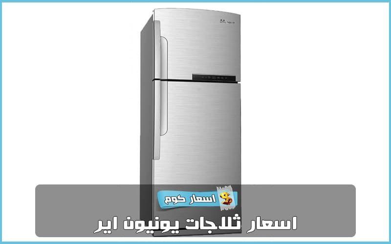 اسعار ثلاجات يونيون اير Unionaire في مصر 2019