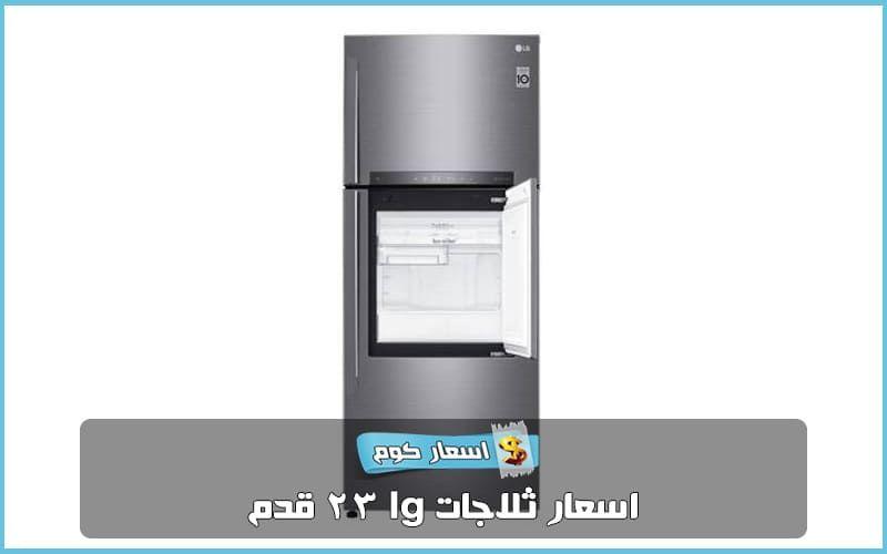 اسعار ثلاجات LG - ال جي 23 قدم 2018 في مصر