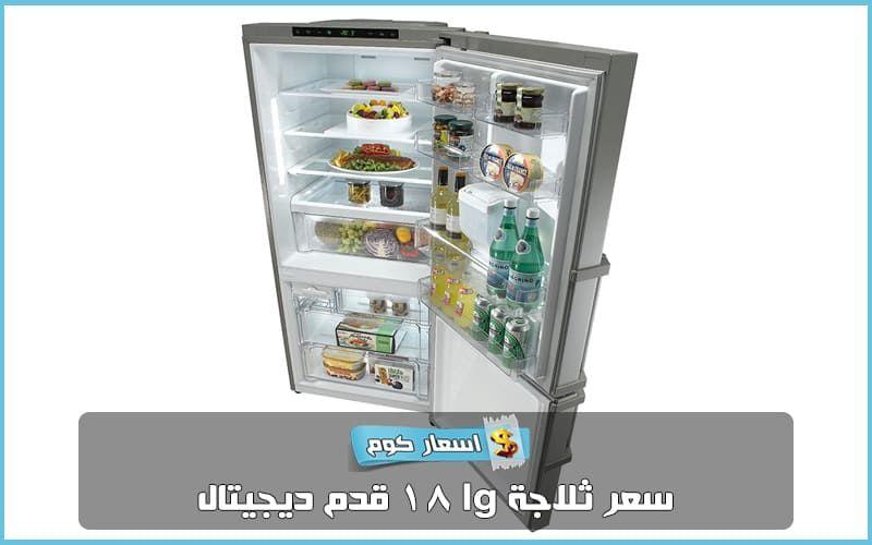 سعر ثلاجة lg - ال جي 18 قدم في مصر 2019