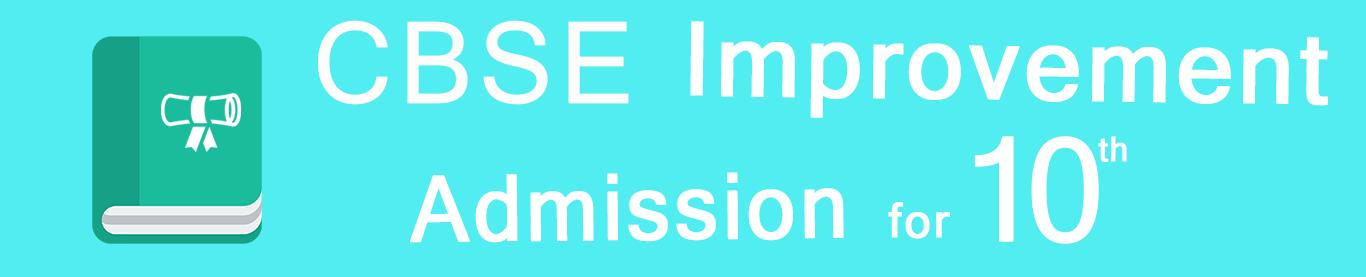 CBSE Improvement Exam Admission Form Class 10th 2019 - CBSE Patrachar School