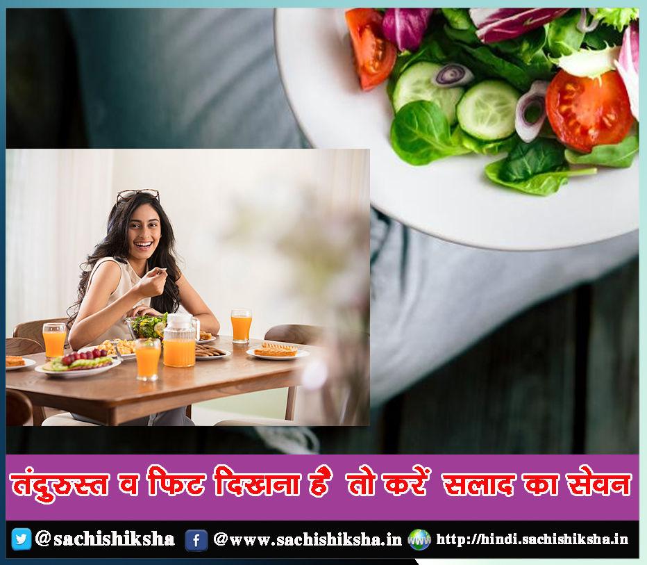 Salad Khane Ke Fayde   सलाद खाने के फायदे और नुकसान   Sachi Shiksha