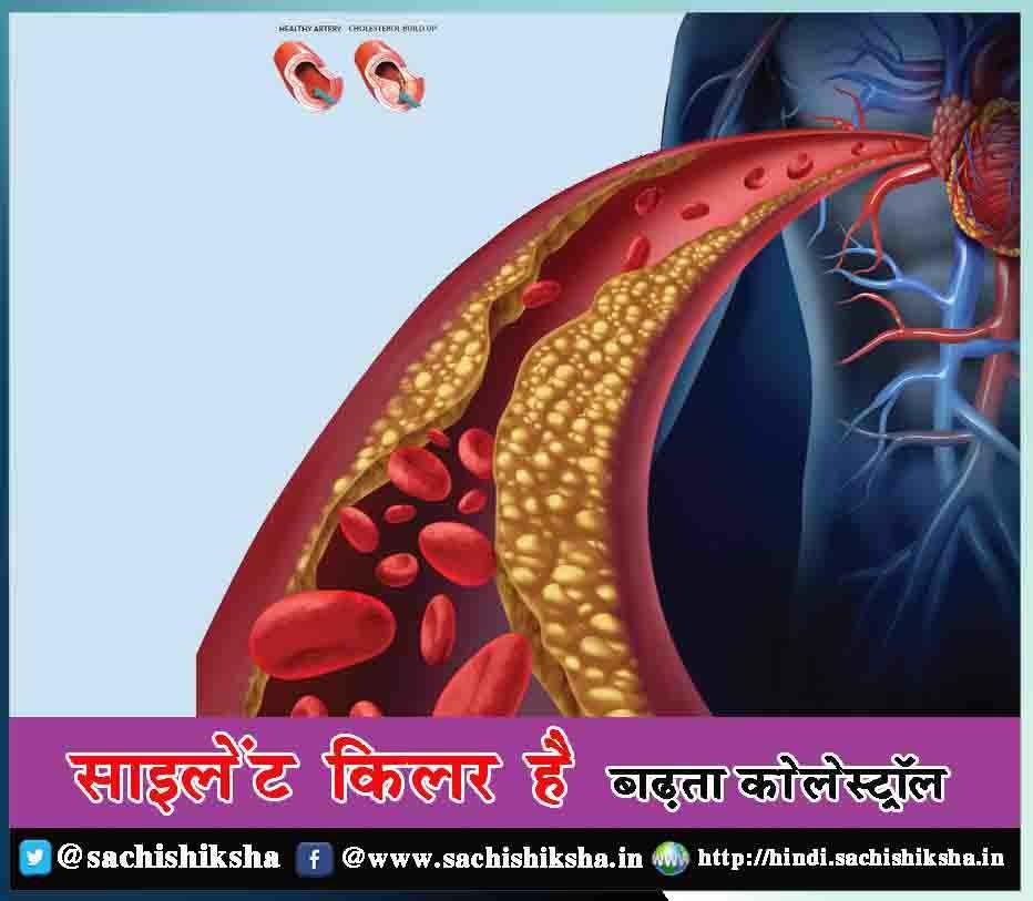 Cholesterol Kaise Kam Kare   इन चीजों को खाएं   Sachi Shiksha Hindi