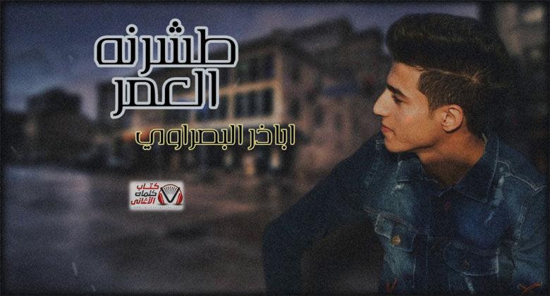 كلمات اغنية طشرنه العمر اباذر البصراوي