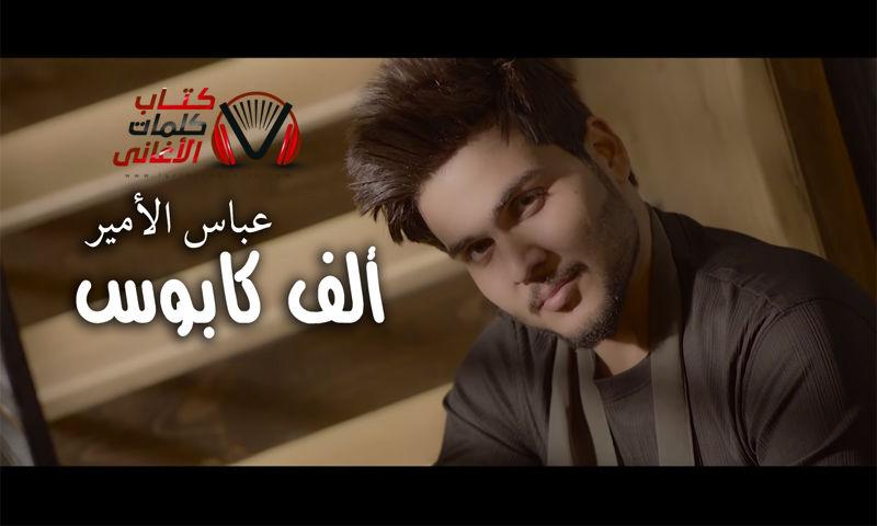الف كابوس عباس الامير