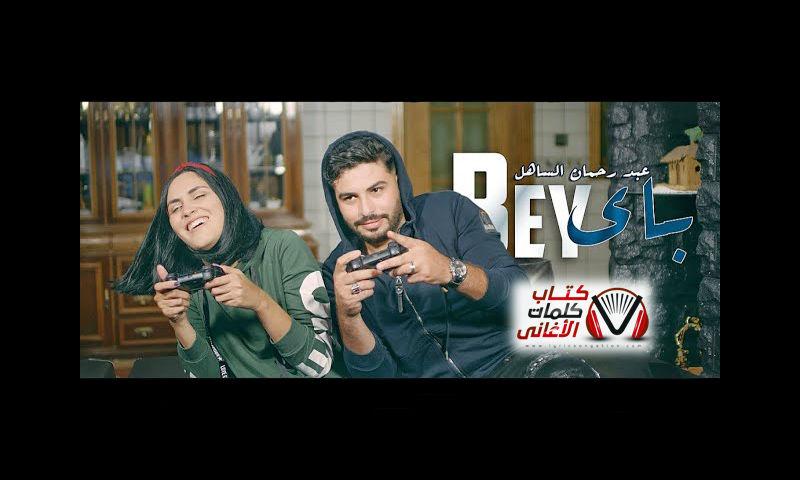 بوستر اغنية باي باي عبد الرحمان الساهل