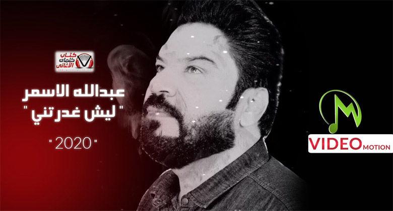 كلمات اغنية ليش غدرتني عبدالله الاسمر