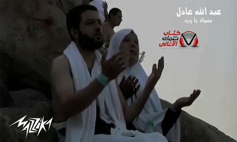 كلمات اغنية عفوك يا رب عبدالله عادل مكتوبة كاملة