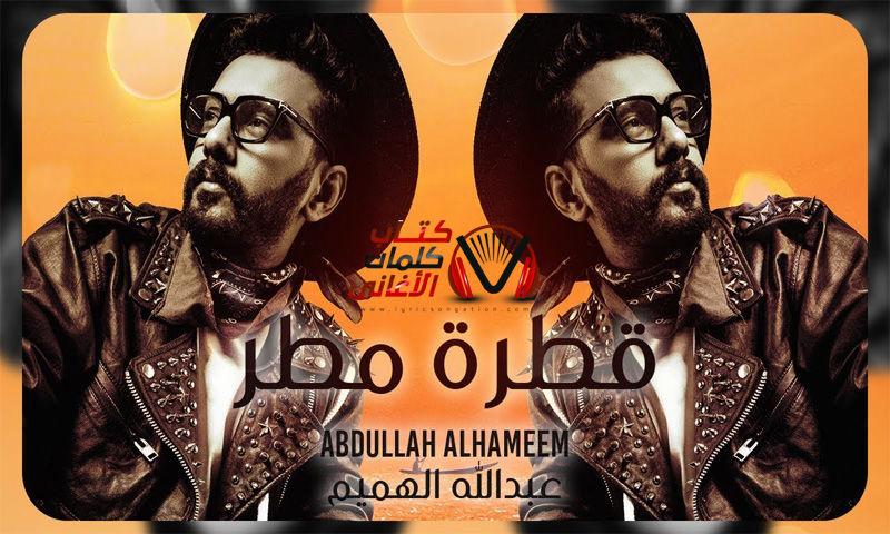 قطرة مطر عبدالله الهميم - عبد الله الهميم