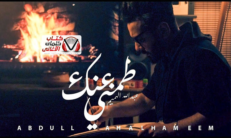بوستر اغنية طمني عنك عبدالله الهميم