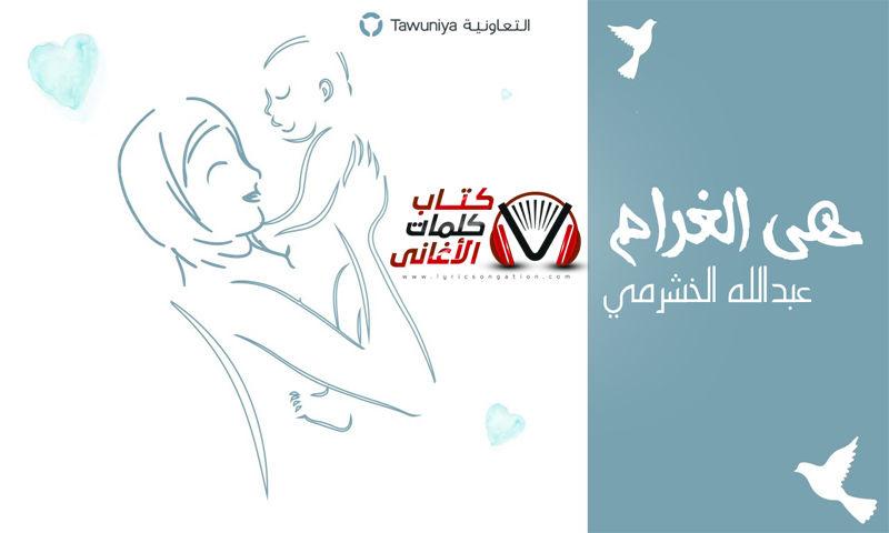 هي الغرام عبدالله الخشرمي