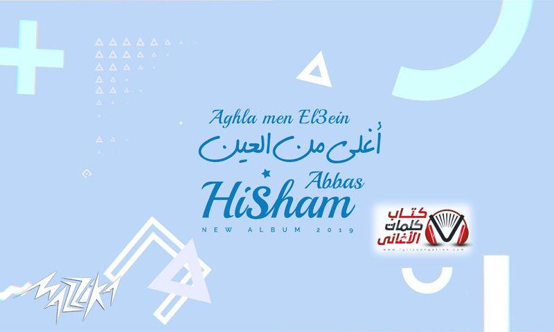 كلمات اغنية اغلى من العين هشام عباس