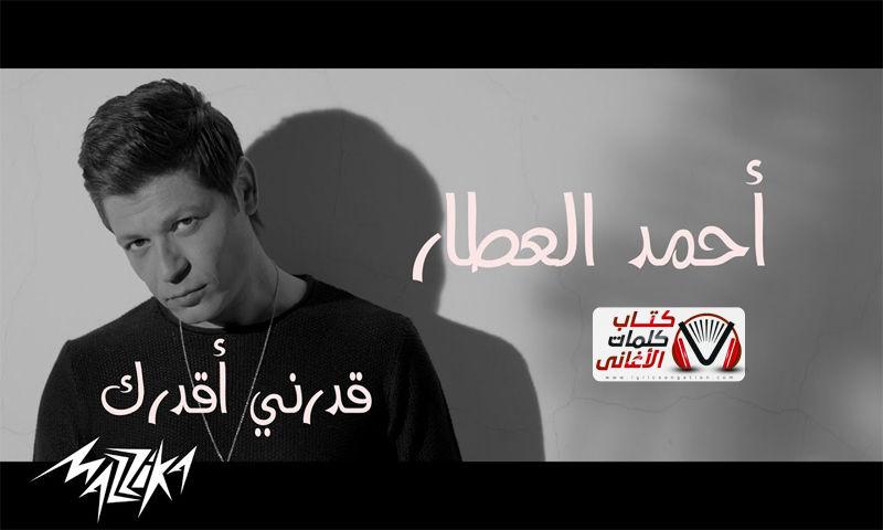 كلمات اغنية قدرني اقدرك احمد العطار مكتوبة كاملة