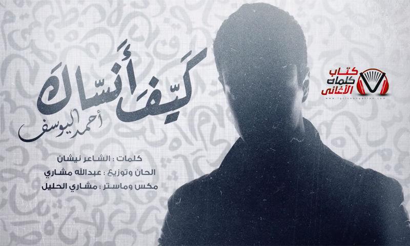 كيف انساك احمد اليوسف