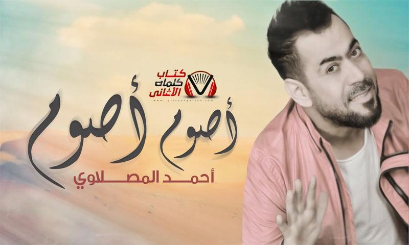 كلمات اغنية اصوم اصوم احمد المصلاوي مكتوبة كاملة