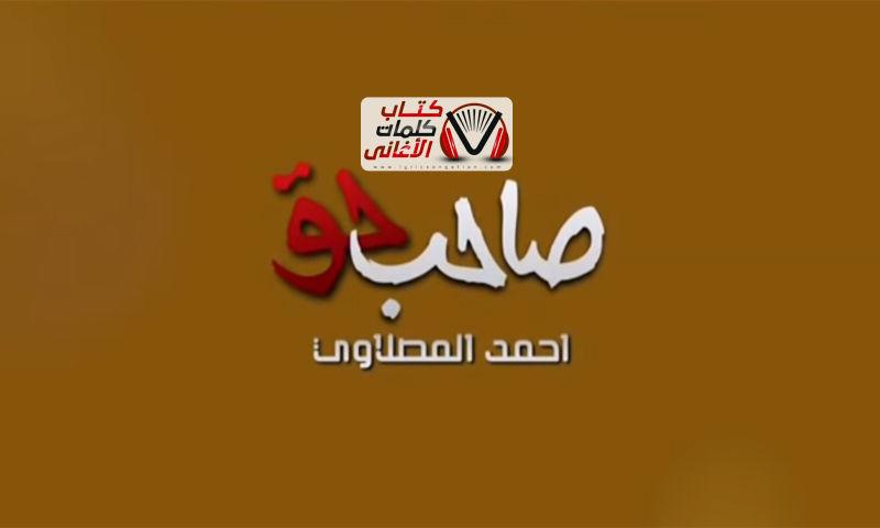 كلمات اغنية صاحب حق احمد المصلاوي مكتوبة كاملة