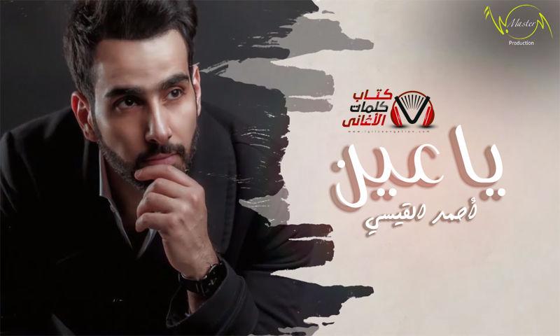 بوستر اغنية يا عين احمد القيسي