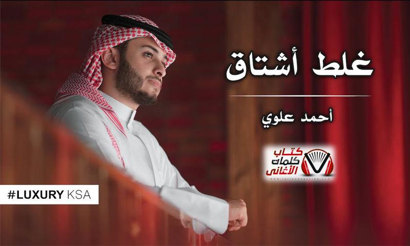 بوستر اغنية غلط اشتاق احمد علوي