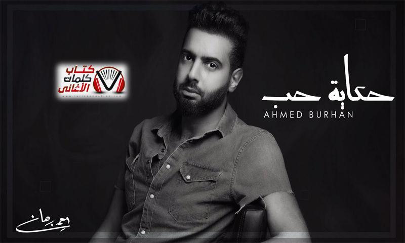 بوستر اغنية حكاية حب احمد برهان