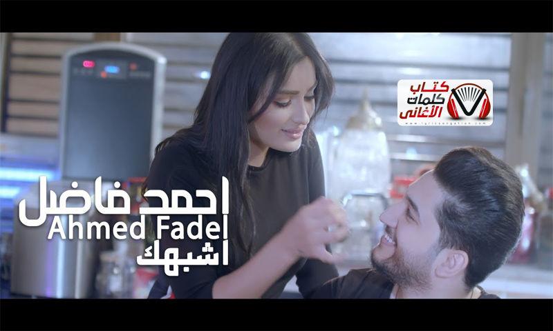 بوستر اغنية اشبهك احمد فاضل