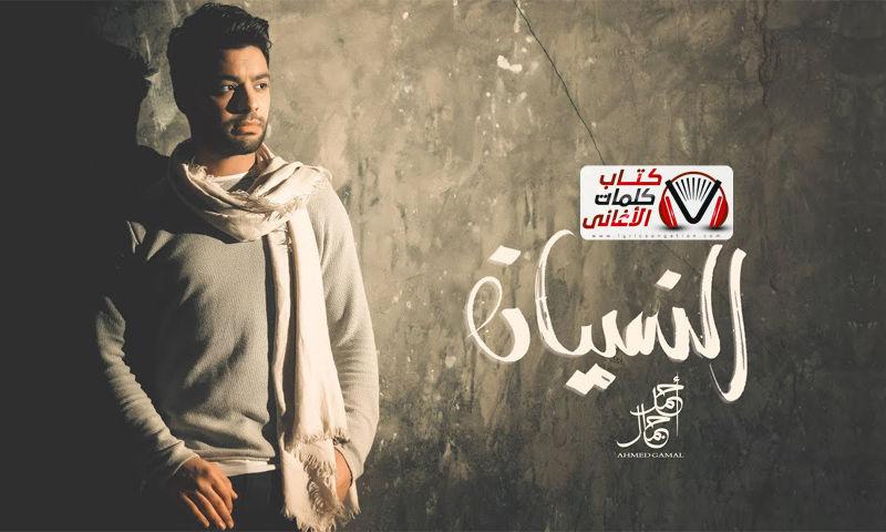 كلمات اغنية النسيان احمد جمال