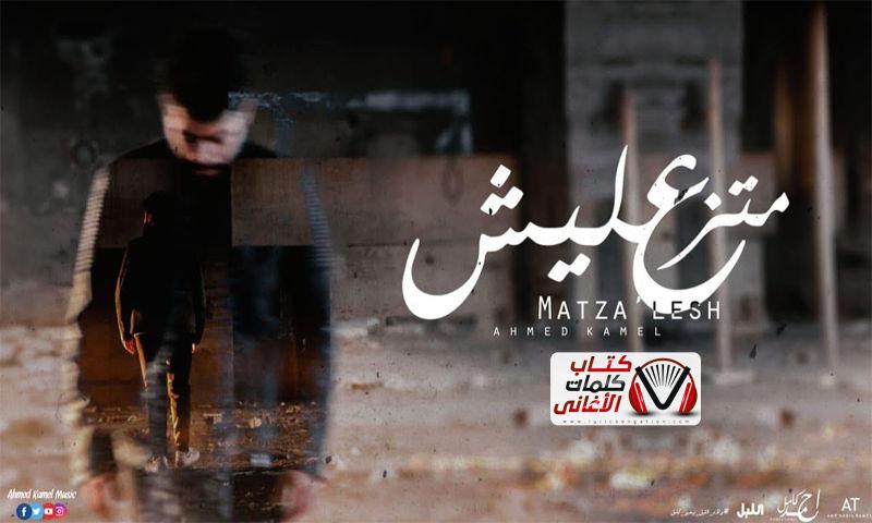 بوستر اغنية متزعليش احمد كامل