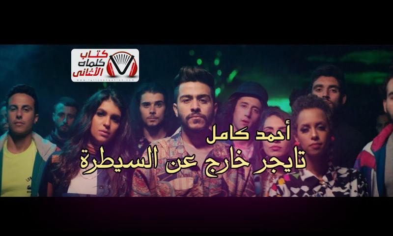 كلمات اغنية تايجر خارج عن السيطرة احمد كامل مكتوبة كاملة