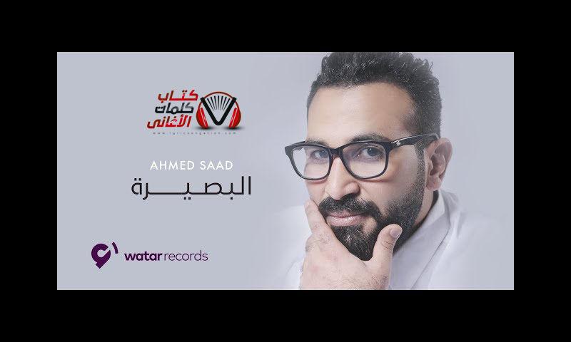 كلمات اغنية البصيرة احمد سعد مكتوبة كاملة