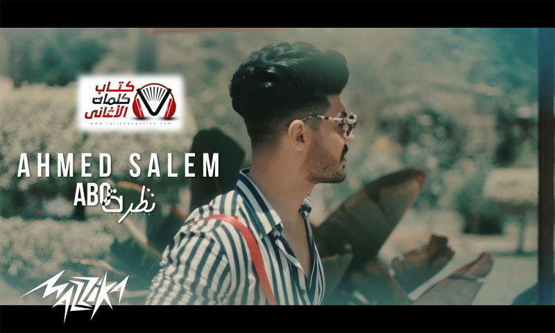 بوستر اغنية ابو نظرة احمد سالم