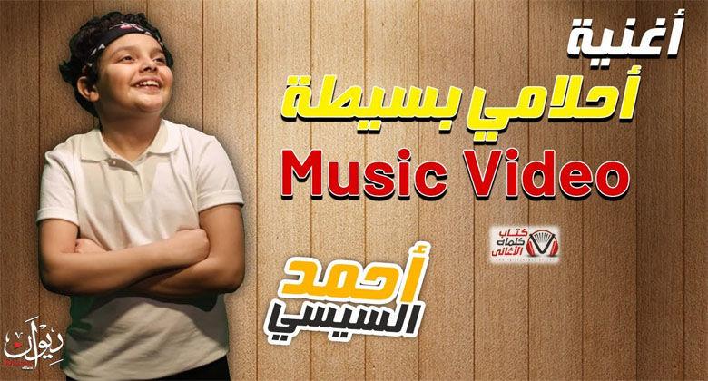 كلمات اغنية احلامي بسيطة احمد السيسي