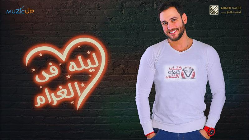 كلمات اغنية ليلة في الغرام احمد نافع