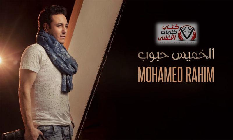 بوستر اغنية الخميس حبوب محمد رحيم