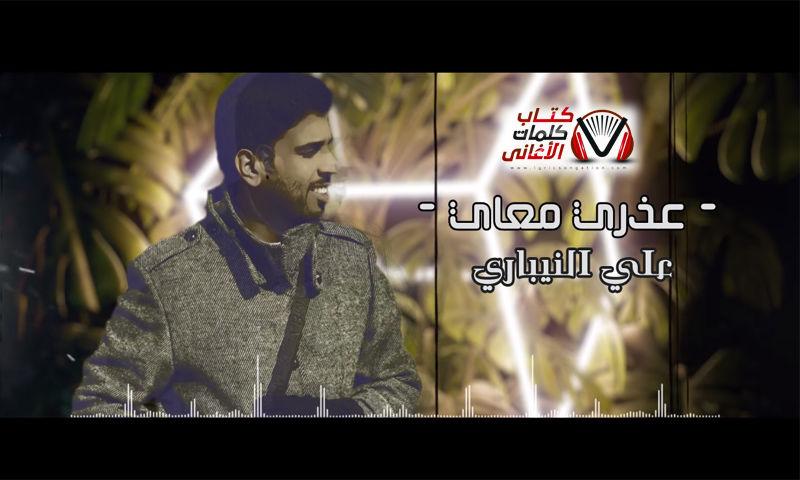 بوستر اغنية عذري معاي علي النيباري