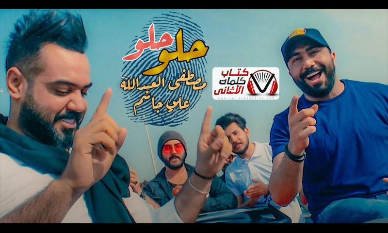 حلو علي جاسم و مصطفى العبدالله