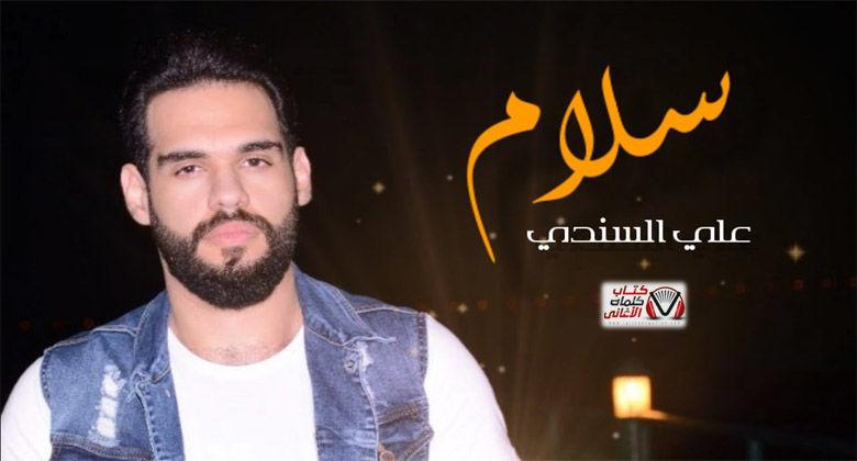 كلمات اغنية سلام علي السندي
