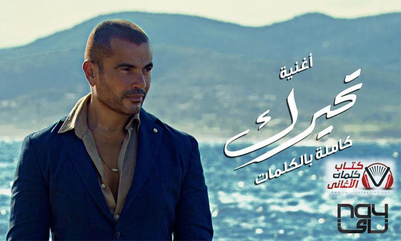 كلمات اغنية تحيرك عمرو دياب