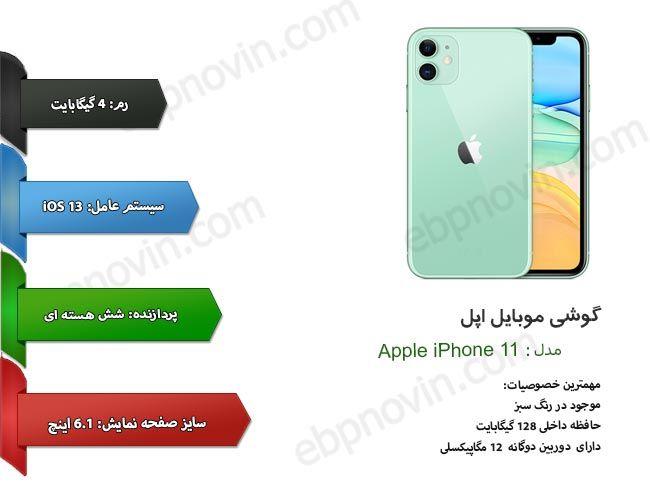 گوشی موبایل اپل Apple iphone 11 با ظرفیت 128 گیگابایت در رنگ سبز