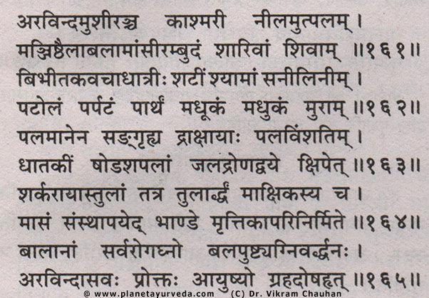 Aravindasavam - Ingredients, Preparation, Uses and Benefits
