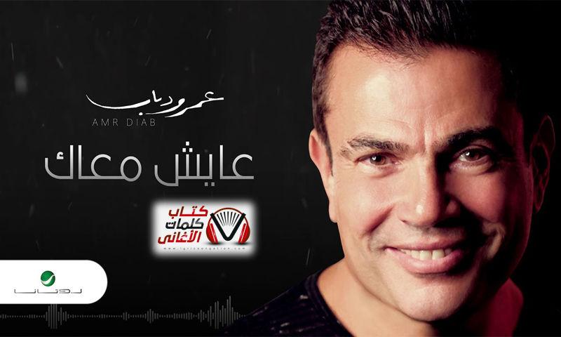 بوستر اغنية عايش معاك عمرو دياب