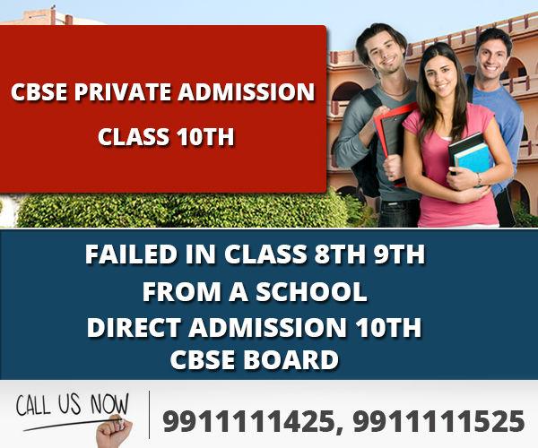 CBSE Private Candidate Admission form 10th class 2019 Date, Last Date Delhi