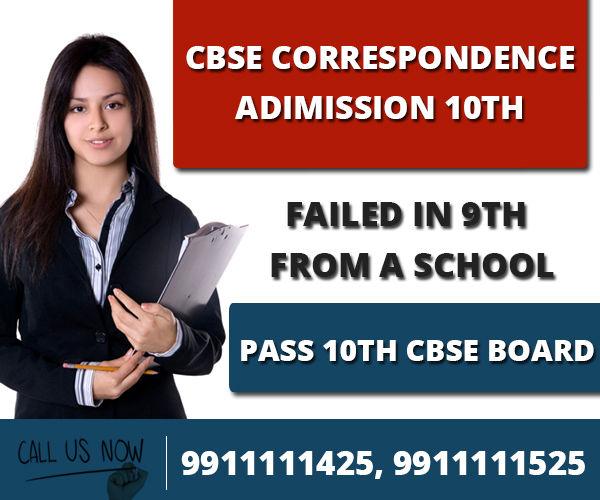 CBSE Correspondence Admission Class 10th –Kapoor study circle