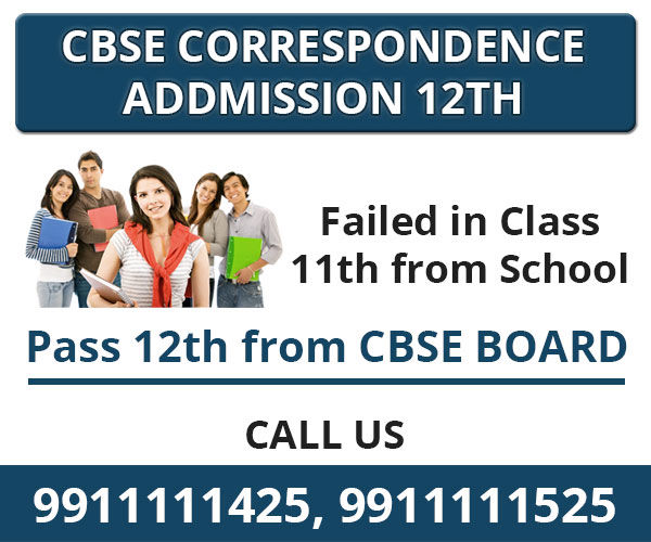 CBSE Correspondence Admission Class 12th Forms – Kapoor study circle